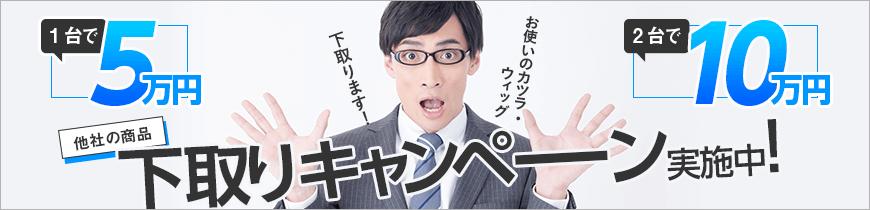 お使いのカツラ・ウィッグ下取りします!他社の商品下取りキャンペーン実施中!1台で5万円。2台で10万円。
