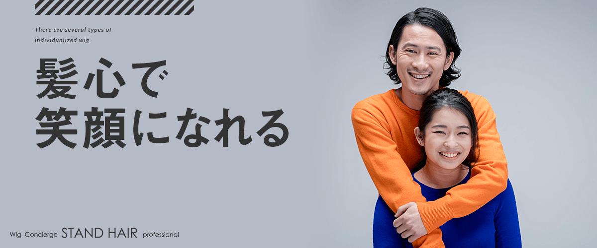 福岡市中央区天神の増毛・育毛・かつら・ウィッグ専門