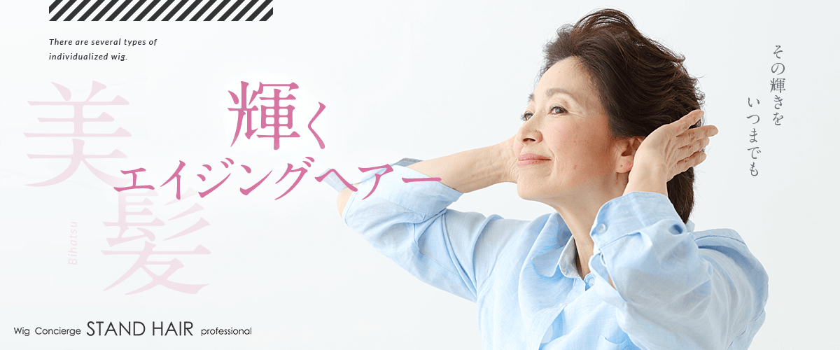 かつらやウィッグのプロです。福岡で男性、女性、医療用問わず、髪や頭皮や薄毛などのお悩みをお気軽にご相談ください